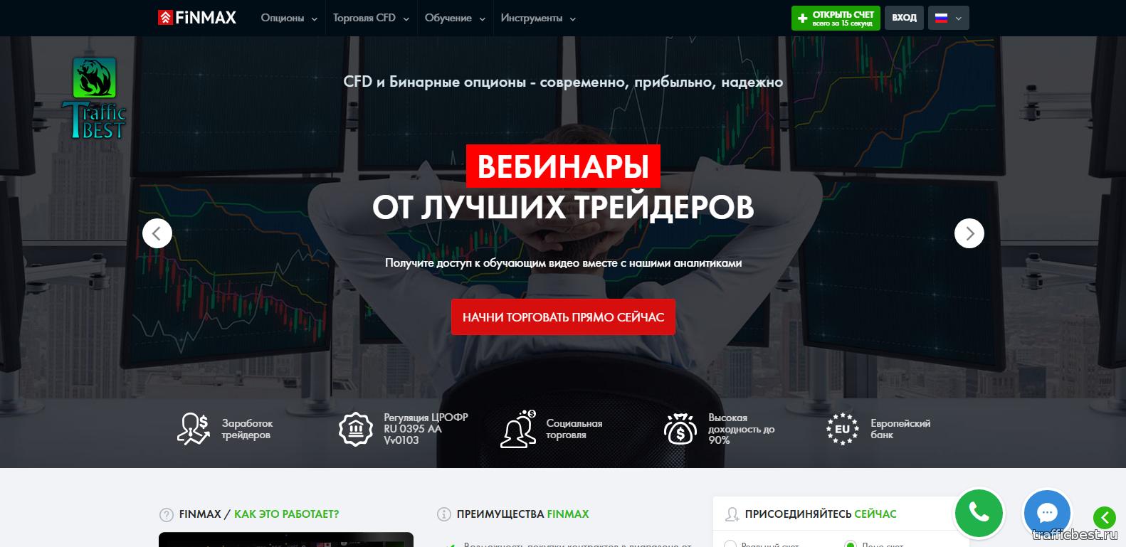 Бинарные опционы finmax отзывы бинарные опционы блог