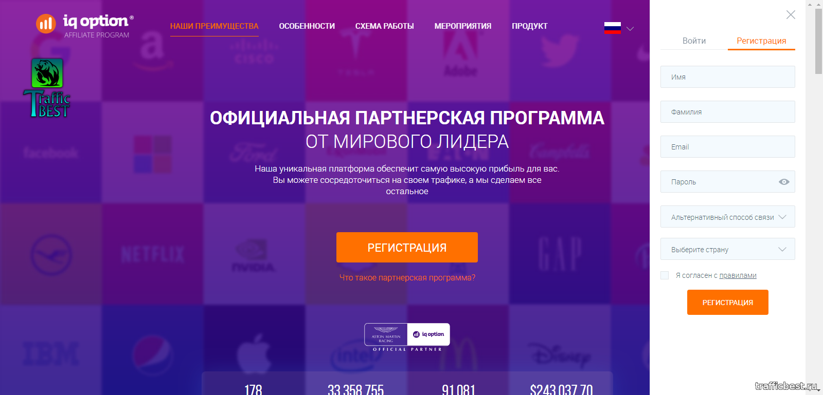 Партнерская программа брокера бинарных опционов IQ Option